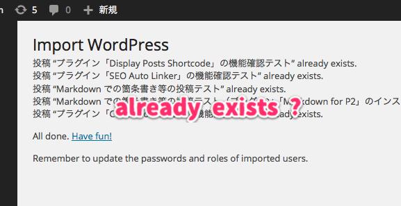 インポート ‹ comemo en — WordPress-3
