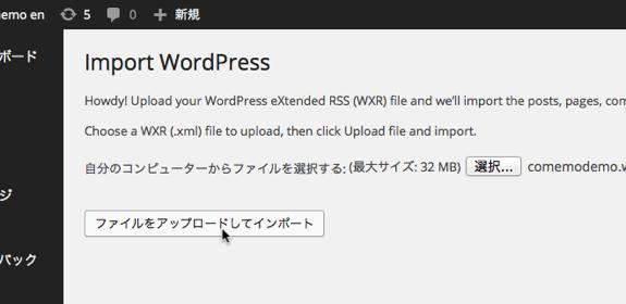 インポート ‹ comemo en — WordPress