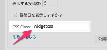 ウィジェット ‹ comemo demo — WordPress-1