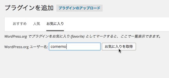 プラグインを追加 ‹ comemo demo — WordPress-1
