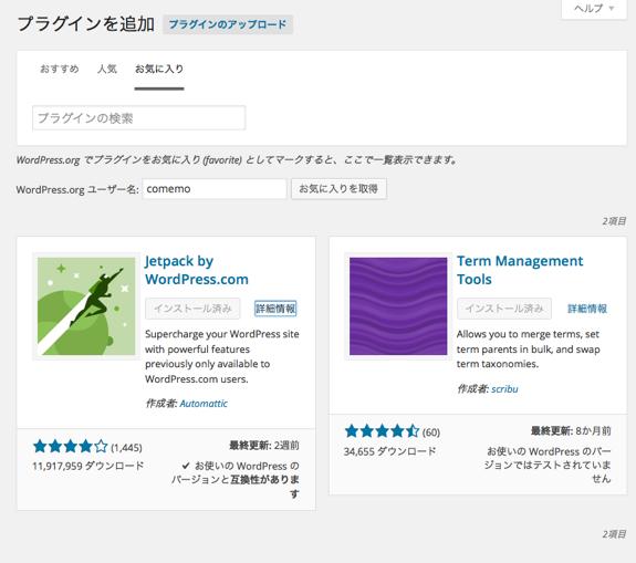 プラグインを追加 ‹ comemo demo — WordPress-2