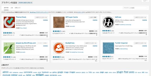 プラグインを追加 ‹ comemo demo — WordPress-3