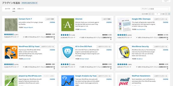 プラグインを追加 ‹ comemo demo — WordPress-4