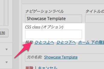 メニュー ‹ comemo demo — WordPress
